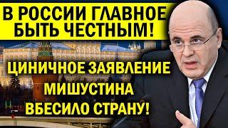 В РОССИИ ГЛАВНОЕ БЫТЬ ЧЕСТНЫМ! МИЛЛИОНЕР МИШУСТИН ПРОГРЕМЕЛ ЦИНИЧНЫМ ЗАЯВЛЕНИЕМ!