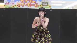 池本真緒 / アイモール三好 2015年8月29日