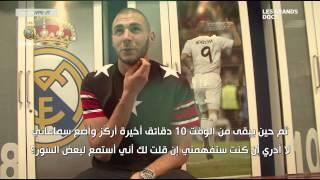 بنزيما: أحرص على الإستماع للقرآن الكريم قبل كل مباراة - مُترجم