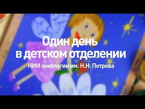 Один день в детском отделении НИИ онкологии им. Н.Н. Петрова