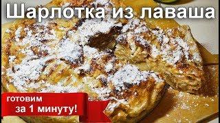 Пирог из лаваша с яблоками и мёдом. Шарлотка без использования теста