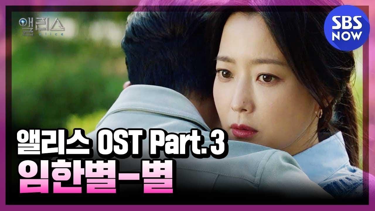 [앨리스] OST Part.3 임한별 -'별' Offcial MV / 'Alice' OST | SBS NOW
