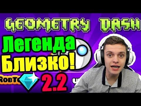 Почему Geometry Dash 2.2 СТАНЕТ ЛУЧШИМ ОБНОВЛЕНИЕМ, которое перевернёт GEOMETRY DASH!?
