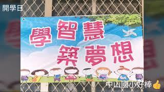 開學日♥中山國小好棒👍我愛三忠柯柯老師108.8.30