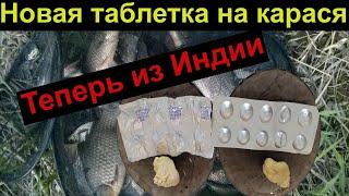 Король принял вызов Новая мощная таблетка на карася Супер рыболовная насадка Убийца карася