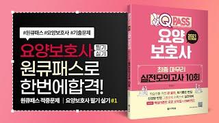 [요양보호사 자격증] 원큐패스 적중문제 1~10 #1