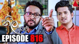 Neela Pabalu (නීල පබළු)   Episode 816   19th August 2021   Sirasa TV Thumbnail