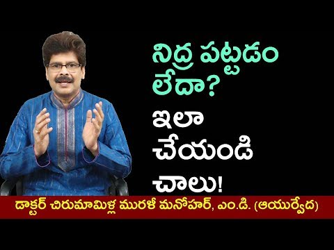 Insomnia: The Different Kinds & Ayurvedic Solutions | Tricks for sound sleep in Telugu | నిద్రలేమి