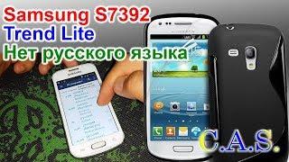 Samsung Trend Lite GT-7392 - нет русского языка, ставим русский язык, очень просто
