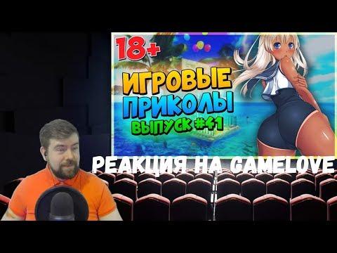 Реакция на Gamelove №5: Игровые приколы №41 [18+] Best Game Coub