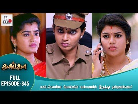 Ganga Tamil Serial   Episode 345   17 February 2018   Ganga Latest Serial   Home Movie Makers