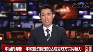 中国商务部:中欧投资协定的达成需双方共同努力 |《中国新闻》CCTV中文国际 - YouTube
