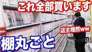 店主「え、これ全部?」古本屋で棚一列の漫画全て買ったらいくら必要なの?