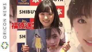 チャンネル登録:https://goo.gl/U4Waal 女優の福原遥(19)が10日、都...