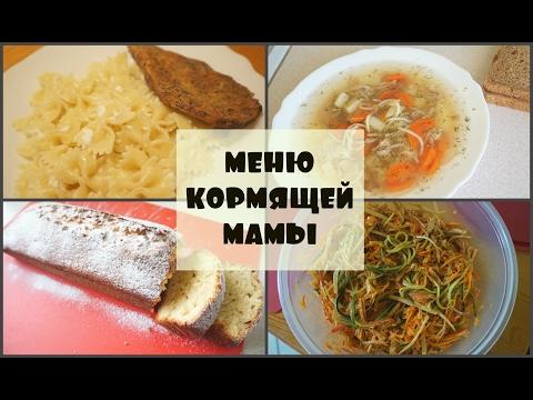 Рецепты в мультиварке рецепты для кормящих мам в первый месяц рецепты