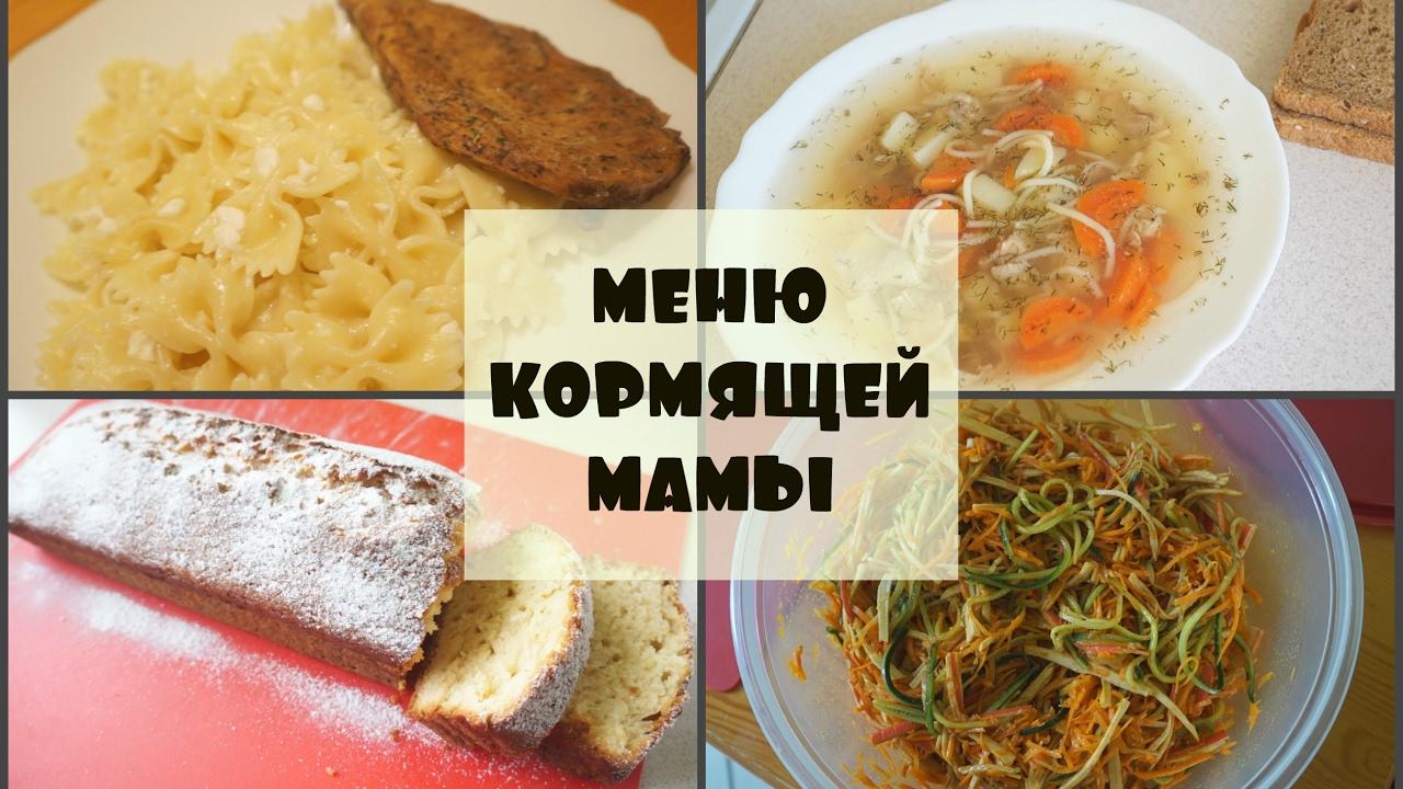 для мам Рецепт кормящих