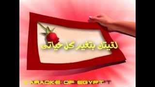 سيرة ودرجات الحب موسيقى اهداء من كاريوكى مصر+201224919053