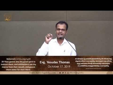 Br Yesudas Thomas | Spiritual Gifts (ആത്മാക്കളുടെ വിവേചനം) - Bible Study Part - 8 |17 October 2019
