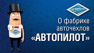 АВТОПИЛОТ - ПЕРВЫЙ РОССИЙСКИЙ ПРОИЗВОДИТЕЛЬ АВТОЧЕХЛОВ по оригинальным лекалам авто производителей