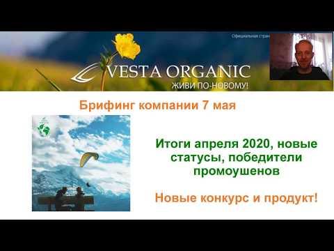 Брифинг от лидеров компании Vesta Organic от 7 мая