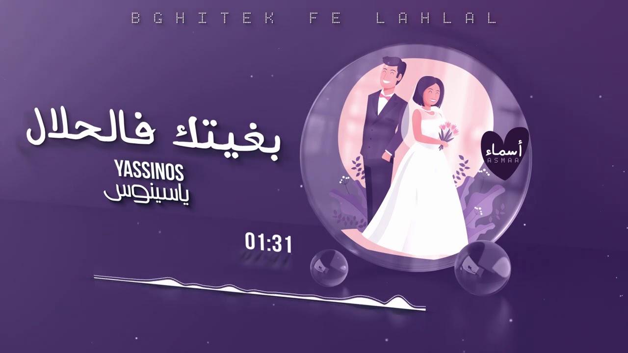 Yassinos - Bghitek fe Lahlal | (EXCLUSIVE Music Video ) ياسينوس - بغيتك فالحلال