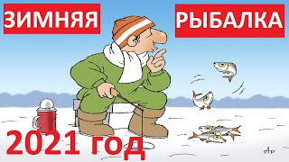 Зимняя рыбалка в Тверской области с ночёвкой в новогодние праздники 2021 год