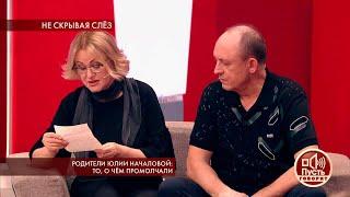 Родители Юлии Началовой: то, о чем промолчали. Пусть говорят. Самые драматичные моменты выпуска от 2