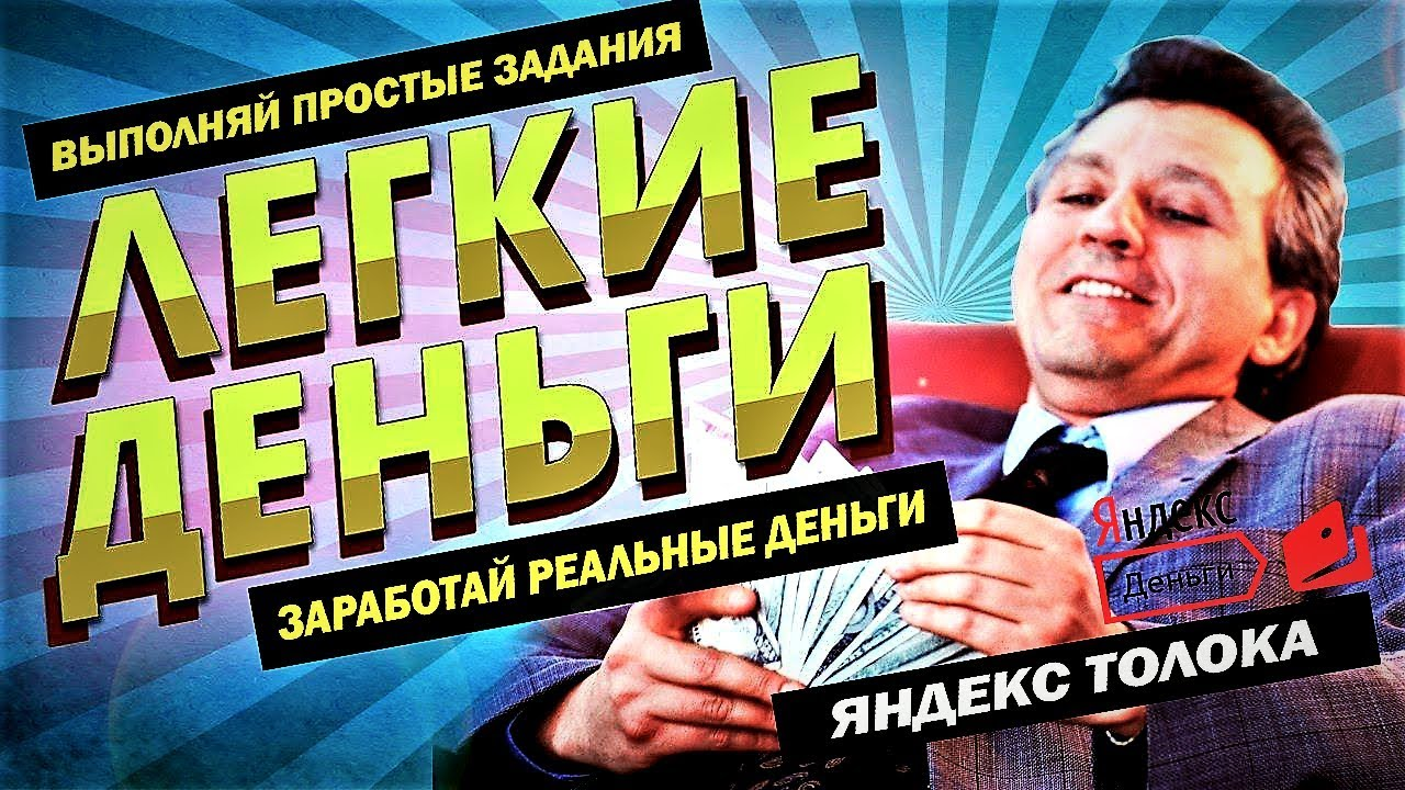 Яндекс Толока: Реальный ДОХОД от 10 долларов | автоматический заработок долларов