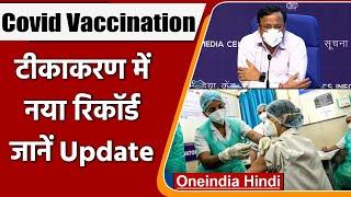 Coronavirus India Update: Vaccination में रिकॉर्ड, जानें Health Ministry से Update   वनइंडिया हिंदी