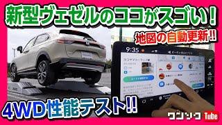 【新型ヴェゼルのココがスゴい!!】地図の自動更新! スマホでリモコンスターター! 4WDの走破性も実験!! | Honda Vezel 2021