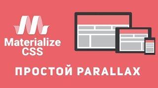 Уроки Materialize css #5 - Делаем Parallax