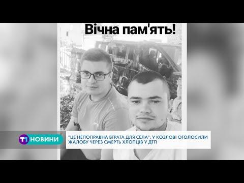 Жителі смт Козлів