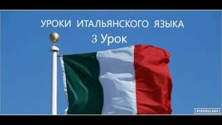 Уроки итальянского языка. Урок 3