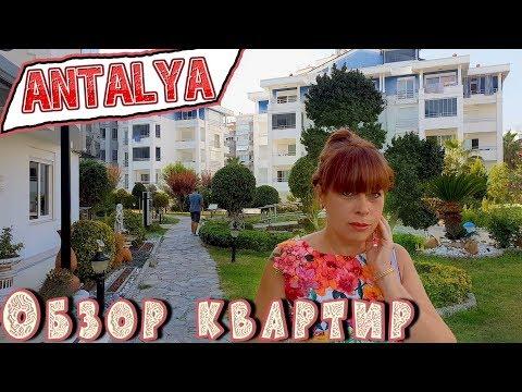 Турецкие квартиры, Анталья
