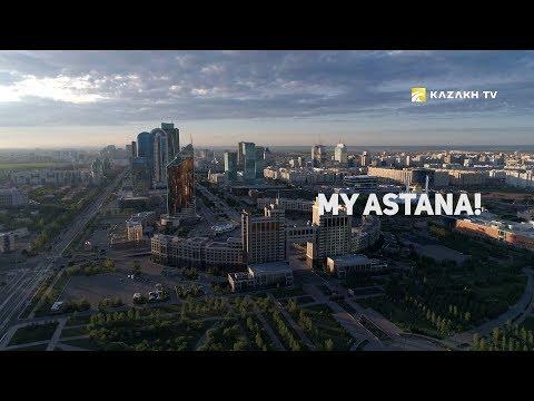 «My Astana» documentary
