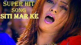 Siti Mar Ke | Geeta Zaildar | Super Hit Punjabi Song | Latest Punjabi Songs - Lokdhun Virsa
