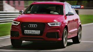 Audi RS Q3 // АвтоВести 166