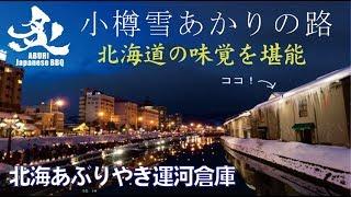 小樽運河で北海道グルメを満喫!【北海あぶりやき】Otaru : the freshness Hokkaido seafood BBQ