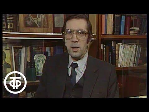 Минуты поэзии. Сергей Аверинцев. Поэзия А.С.Пушкина (1988)
