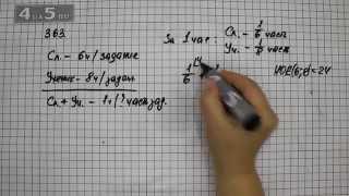 Упражнение 363. Математика 6 класс Виленкин Н.Я.