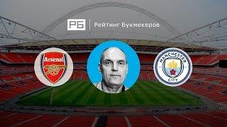 Прогноз Александра Бубнова: «Арсенал» — «Манчестер Сити»