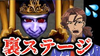 【神回】青鬼オンラインの裏ステージが怖すぎ!!