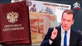 Пенсии Вырастут на 5500 рублей Хорошая Новость для Пенсионеров