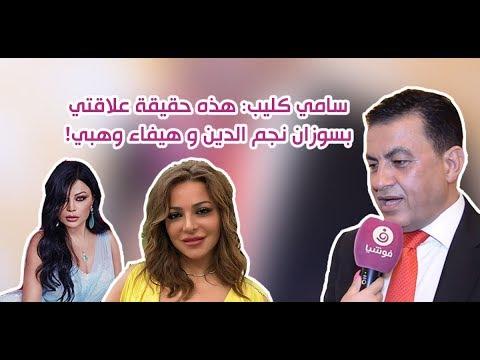 سامي كليب: هذه حقيقة علاقتي بسوزان نجم الدين وهيفاء وهبي!