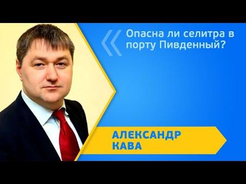 DumskayaTV: Опасна ли селитра в порту Пивденный?