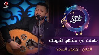 ماقلت لي مشتاق اشوفك  | الفنان حمود السمه | جلسة عود