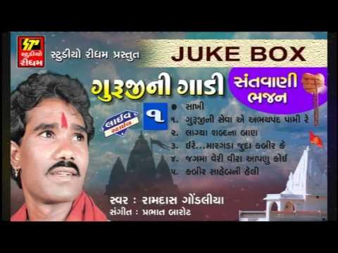 Ramdass Goladiya | Audio Song | Aere Maragada Juda Kabir ke | Santvani Bhajan
