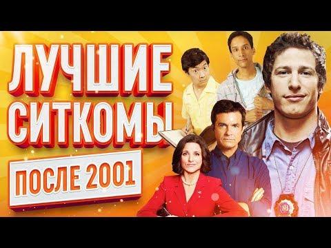 Лучшие ситкомы после 2001 года