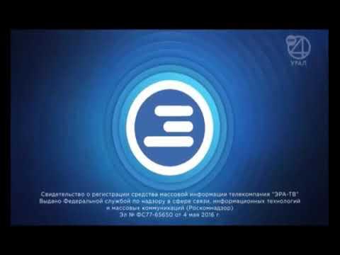 Заставка СМИ (Эра-ТВ / ТНТ4-Урал)