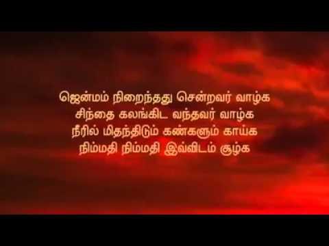 Tamil slogan - YouTube